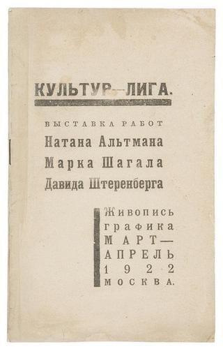 4A: ALTMAN, Natan Isaevich (1889-1970), Marc CHAGALL (