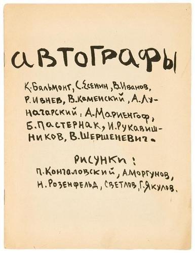 8A: BALMONT, Konstantin Dmitrievich (1867-1942), Serge
