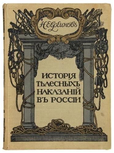 13A: BENOIS, Alexandre [Aleksandr Nikolaevich Benua] (1