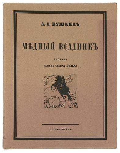 14A: BENOIS, Alexandre [Aleksandr Nikolaevich Benua] (1