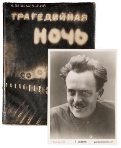 15A: BEZYMENSKII, Aleksandr Ilich (1898-1973). Tragedii