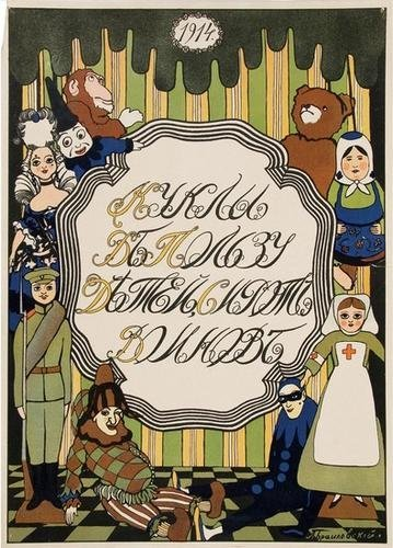 20A: BRAILOVSKII, Leonid Mikhailovich (1867-1937). Kukl