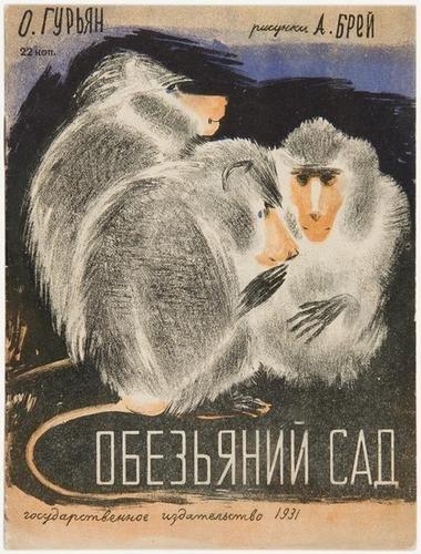 21A: BREI, Andrei Andreivich (1902-1979) (illustrator)