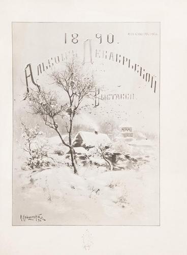 24A: BULGAKOV, Fedor Ilich (1852-1908). Albom russkoi