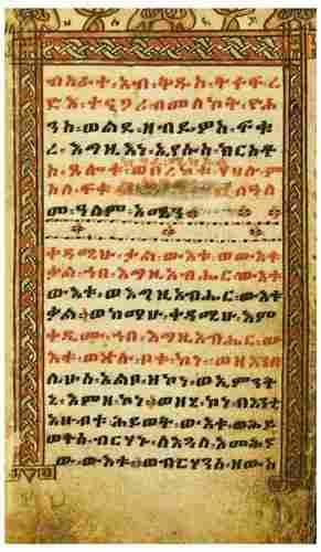 ETHIOPIAN MANUSCRIPT [19th Century].