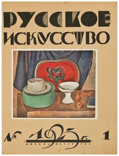 1: ABRAMOV, Solomon Abramovich (1884-1957), editor Ru