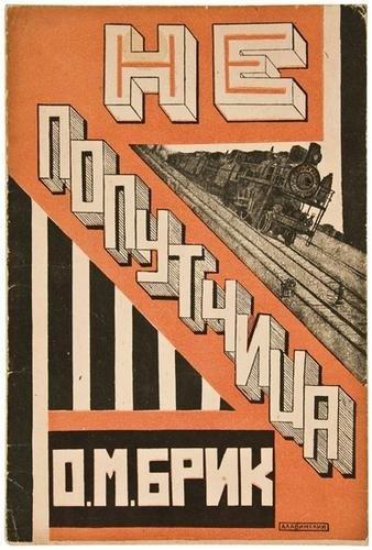 16: BRIK, Osip Maksimovich (1888-1945) Ne Poputchitsa
