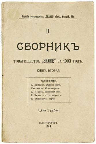 22: CHEKHOV, Anton (1860-1904)