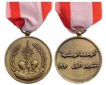 Medal of National Unit instituted in 1990