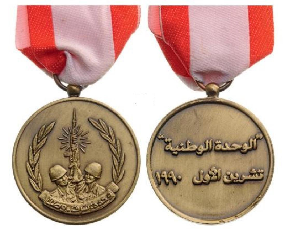 Medal of National Unit, instituted in 1990
