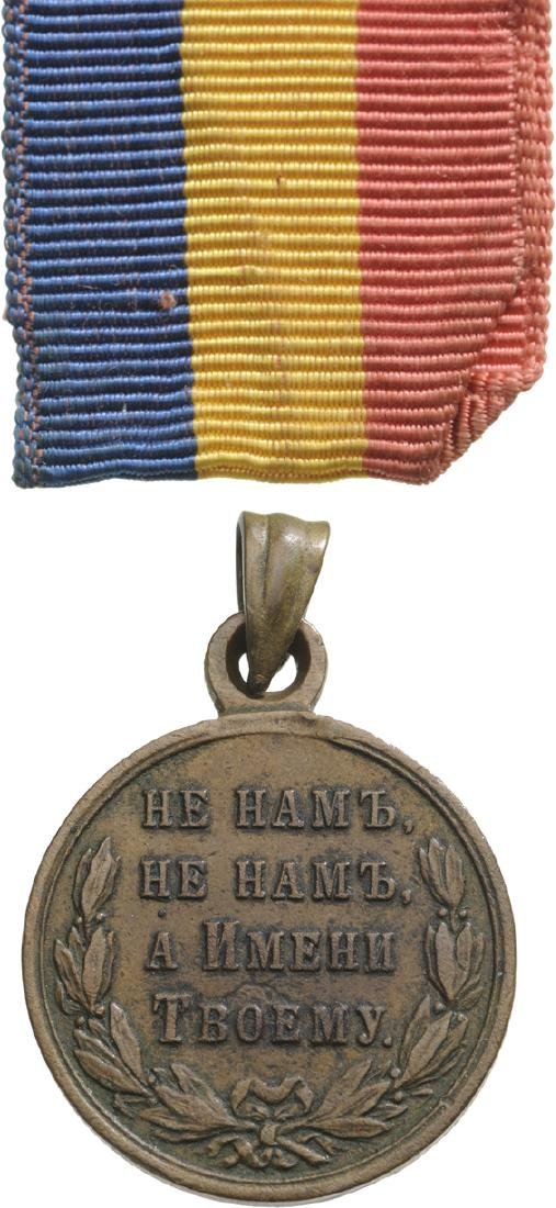 Russo-Turkish War Medal, 1877 - 2