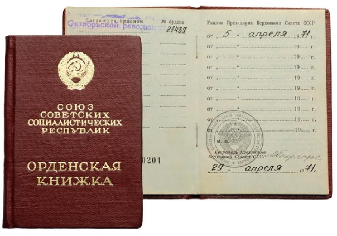 ORDER OF THE OCTOBER REVOLUTION, 1967