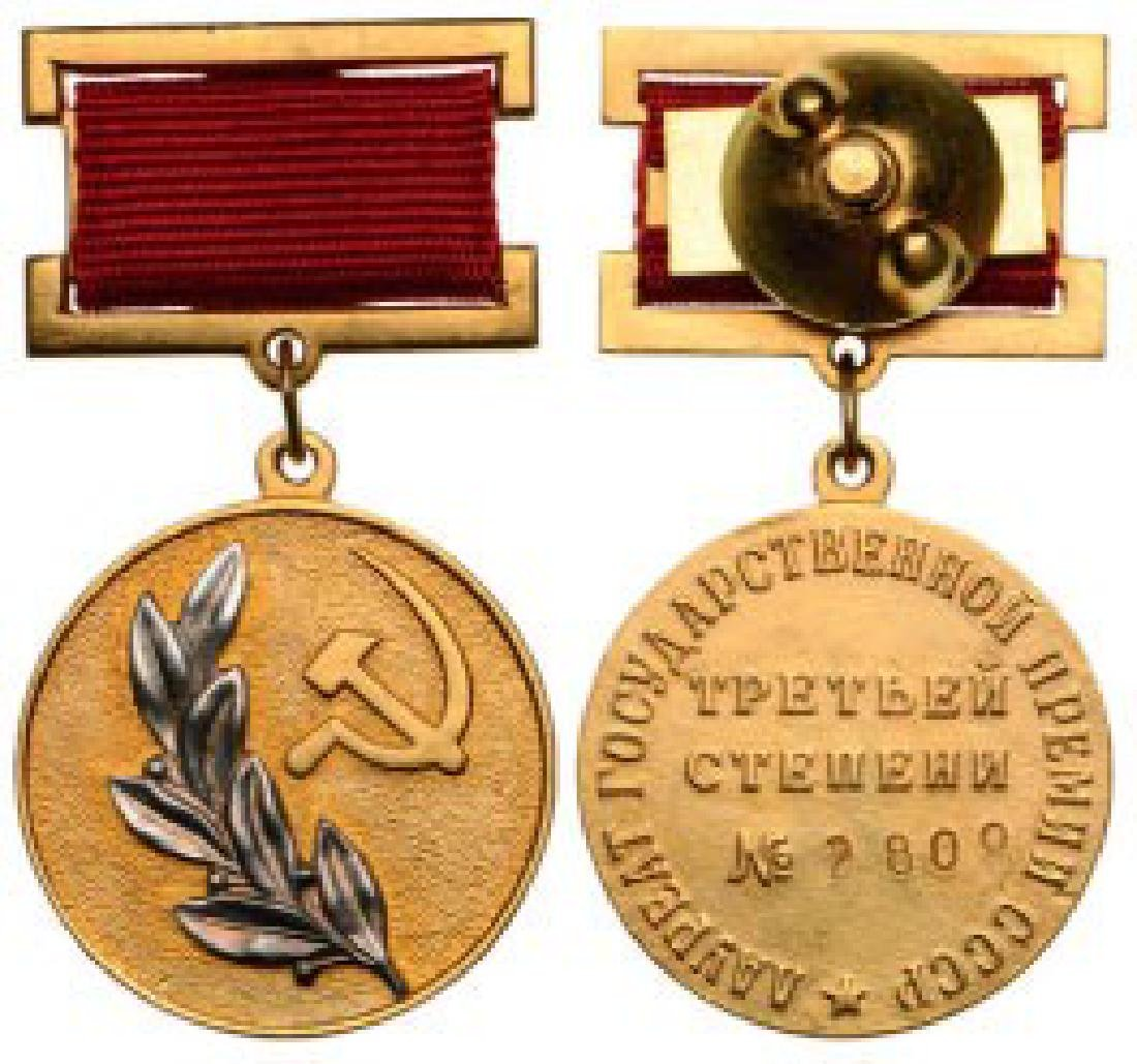 USSR State Prize, 3rd Degree, instituted in 1966