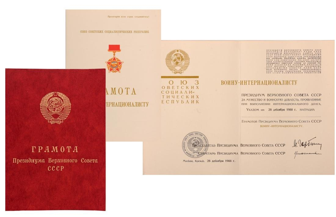 Awarding Document for the Internationalist Soldier