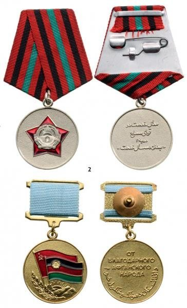 Medal of the Grateful Afghan People; Armed Forces Long