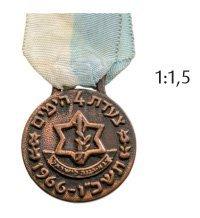 Israel Defense Forces 1966 Marching Medal.