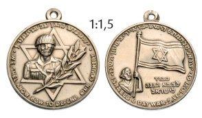 6 Days War 1967, Commemorative Medal.