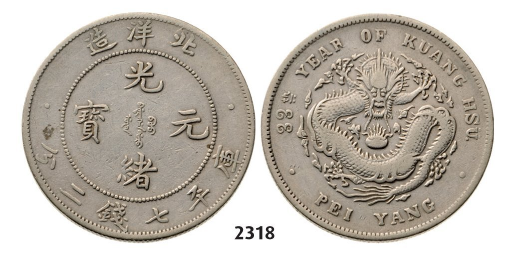 7 Mace 2 Candareens (Dollar) Year 33 (1907) Tientsin, S