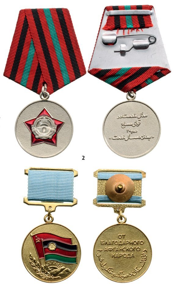 Medal of the Grateful Afghan People, Armed Forces Long