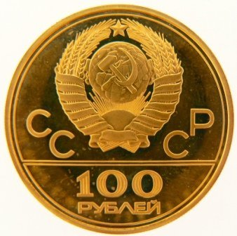 100 Roubles 1980