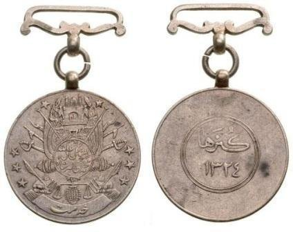Medal for Campaign against Konar State