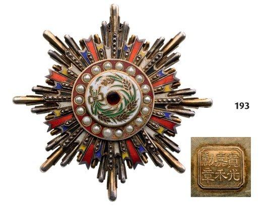 ORDER OF THE ILLUSTRIOUS BRILLIANT GOLDEN GRAIN