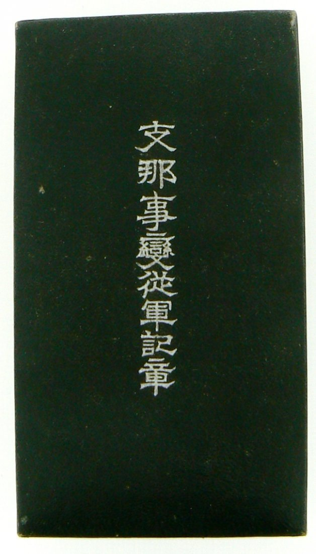 Commemorative Medal for the China War Incident 1937-194 - 4