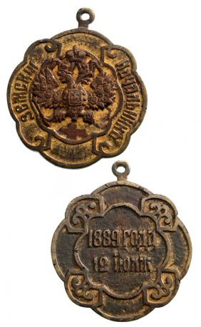 Badge For A Clerk Of The Court Of The Russian Empire,
