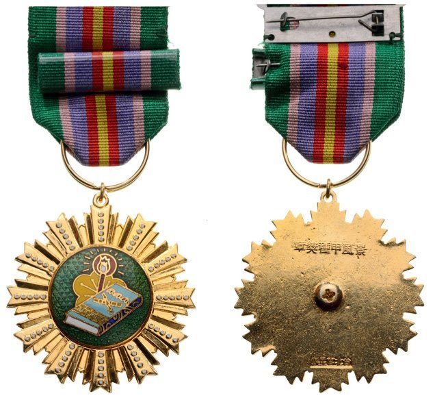 Medal of Army Achievement, 1st Class