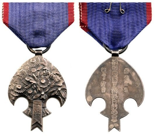 IMPERIAL VISIT TO JAPAN COMMEMORATIVE MEDAL, INSTITUTED