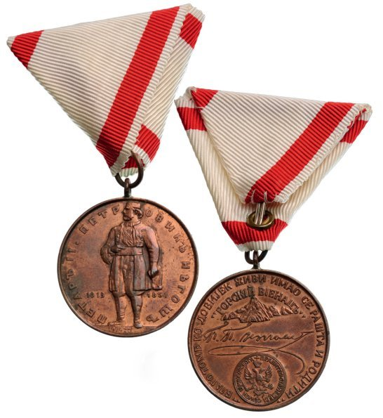 Commemorative Medal of Peter II, instituted in 1851