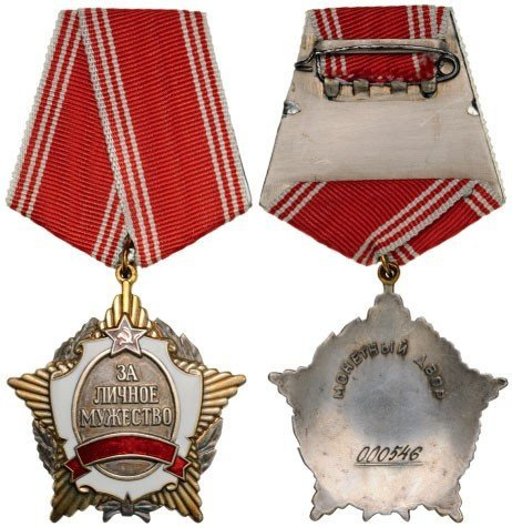 """Order for """"Personal Courage"""", Type without CCCP,"""