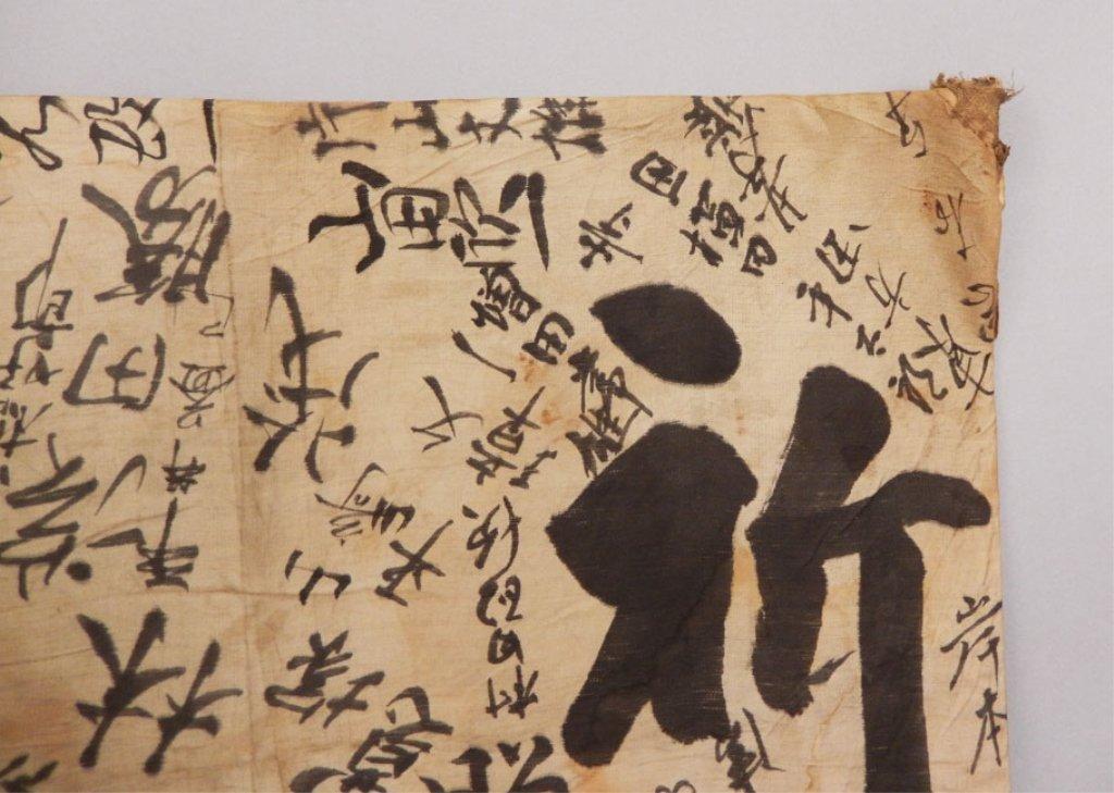 """WWII Japanese Kamikaze """"Hinomaru Yosegaki"""" flag - 2"""