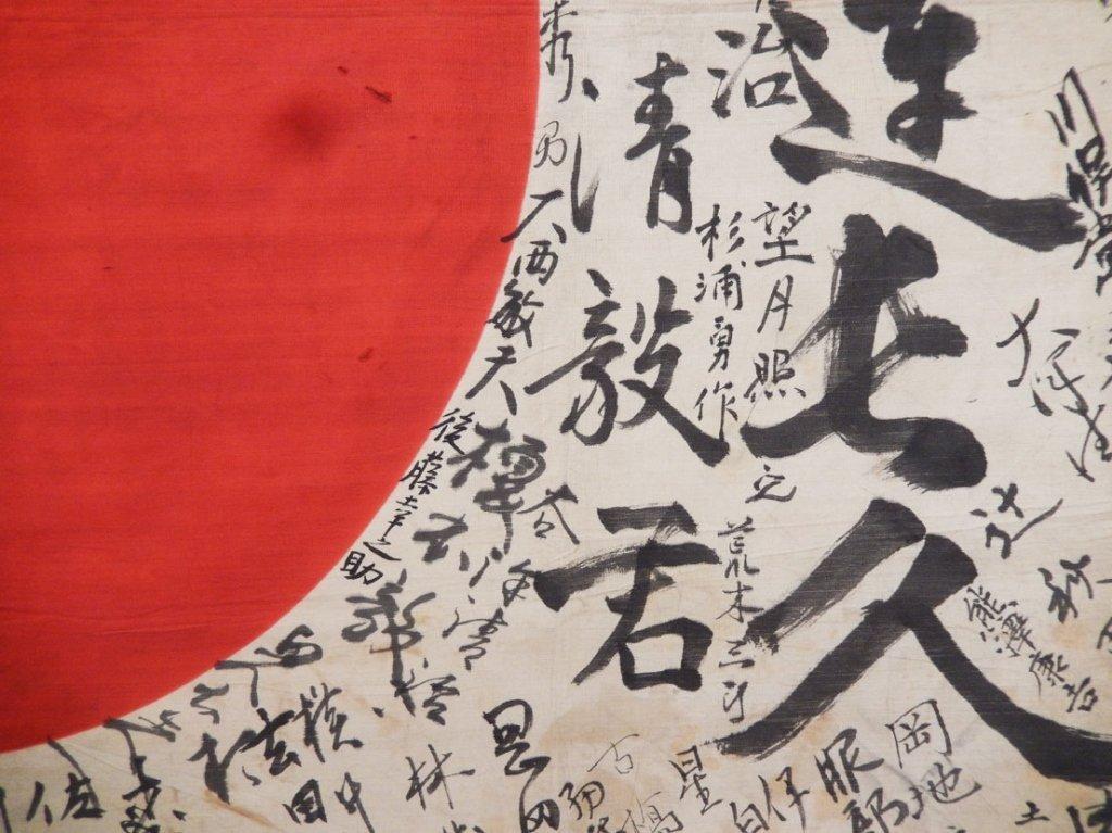 """WWII Japanese Kamikaze """"Hinomaru Yosegaki"""" flag - 4"""