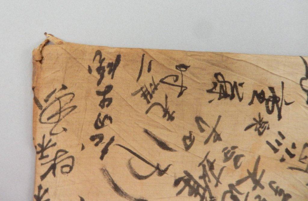 """WWII Japanese Kamikaze """"Hinomaru Yosegaki"""" flag - 5"""