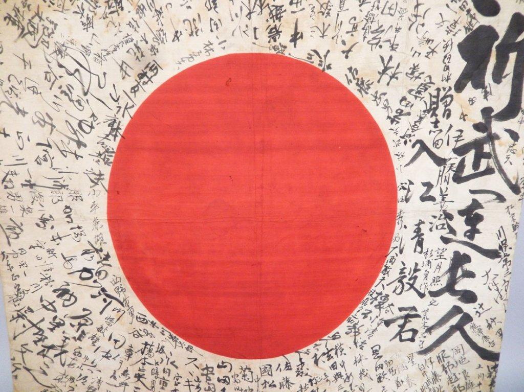 """WWII Japanese Kamikaze """"Hinomaru Yosegaki"""" flag - 7"""