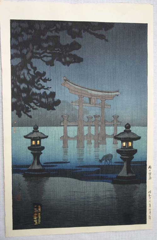 """4: Japanese woodblock print by Koitsu """"Hakozaki Hachima"""
