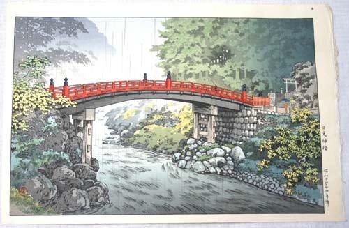 "14: Japanese woodblock print by Koitsu ""Sacred Bridge,"