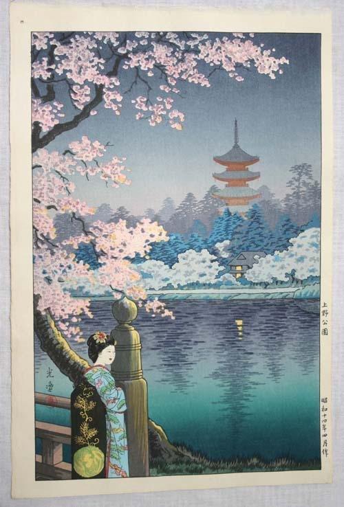 8: Japanese Woodblock print w Geisha under a cherry tre