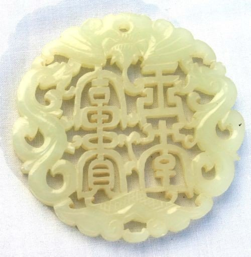 "8: Chinese white jade 2 1/4"" coin pendant w bat of happ"