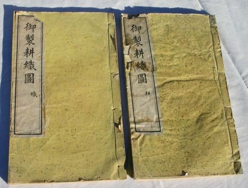 79B: 2 19thC Chinese paper books together w 3 antique s