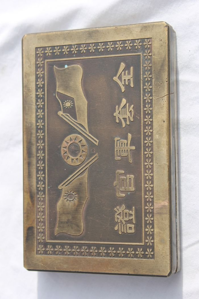 7: rare ca 1920's Chinese military officer's brass ID c
