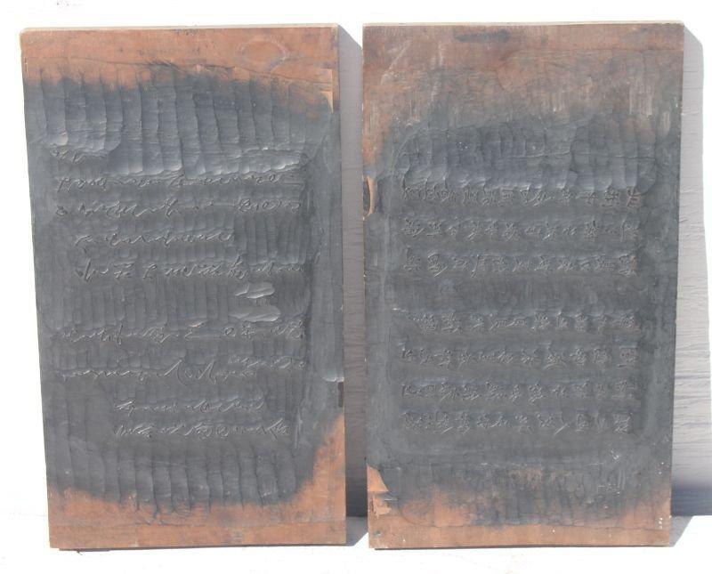 pr of antique Japanese wood block printing blocks - 13