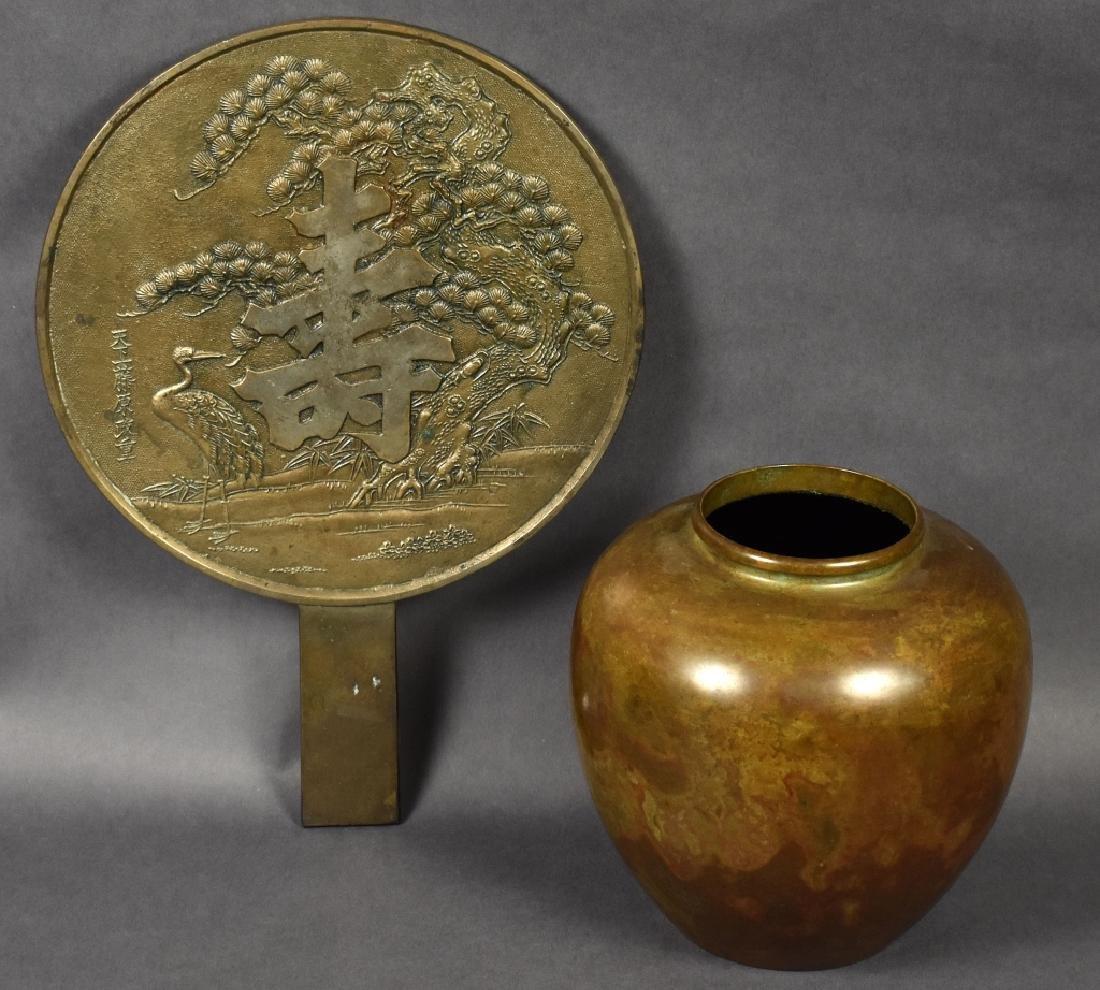 Contemporary Bronze Japanese Vase Plus