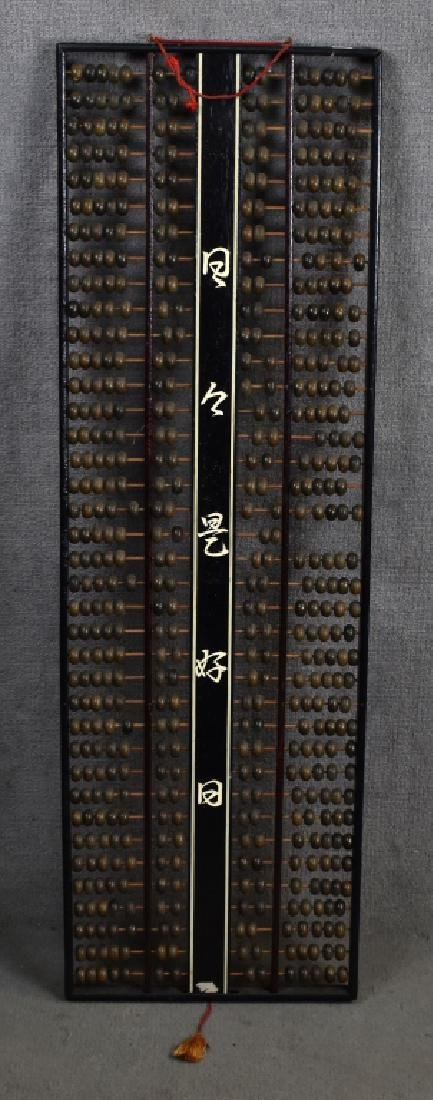 "Large ""Abacus"" Panel"