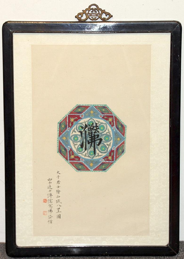 Chinese Calligraphy Panel