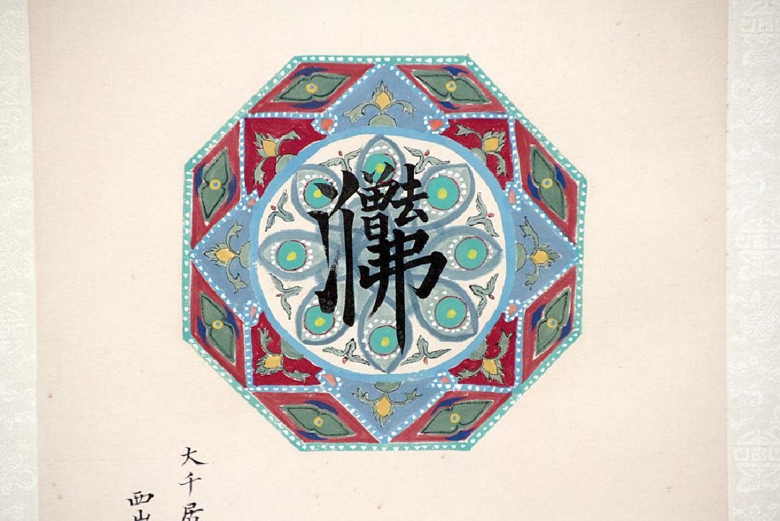 Chinese Calligraphy Panel - 2