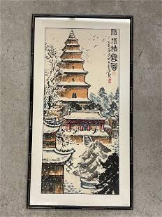 Chinese Watercolor Painting, Pagoda