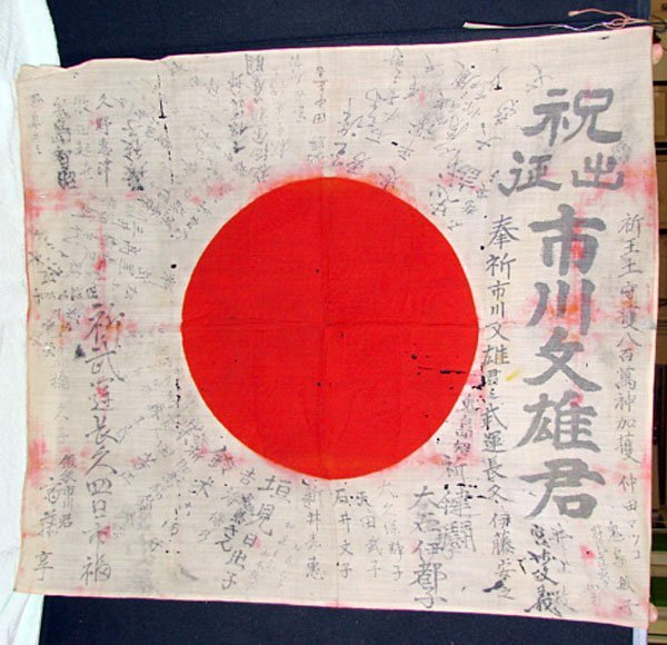 1: Signed Japanese Silk Flag