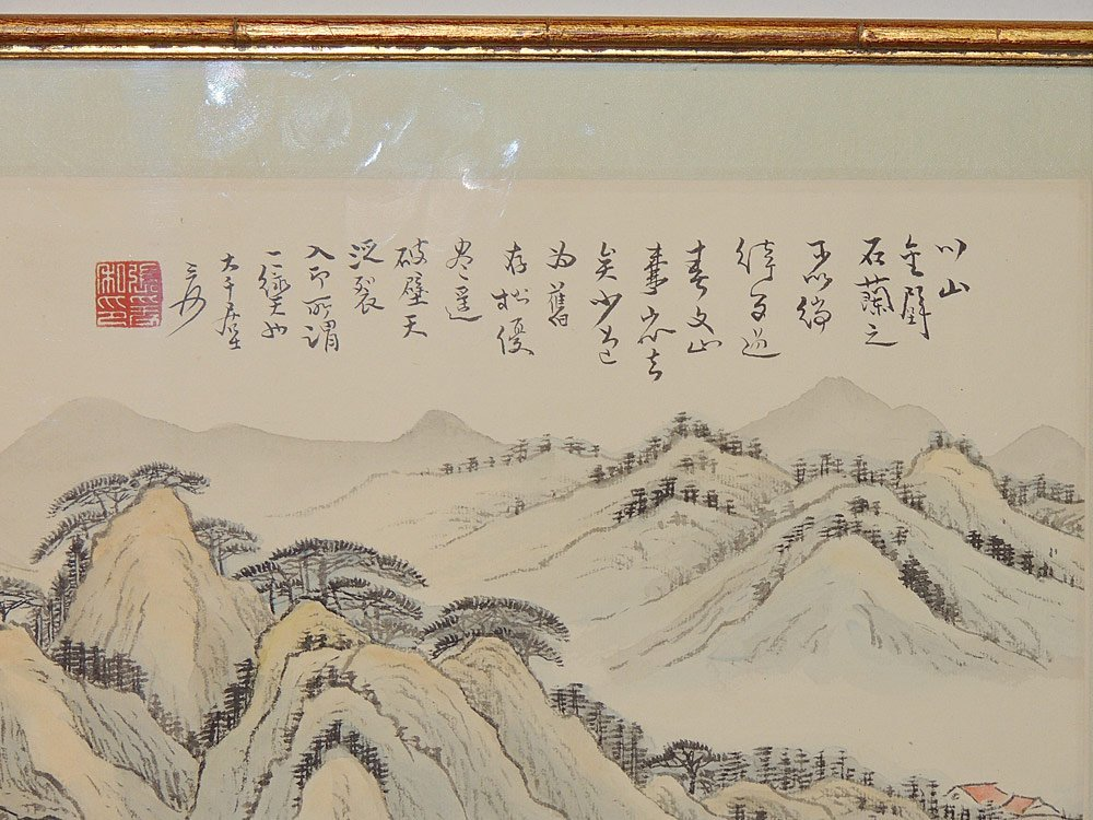 Chinese Watercolor, Mountain Landscape - 2